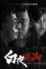 Nonton Streaming Download Drama Day and Night (2017) Subtitle Indonesia