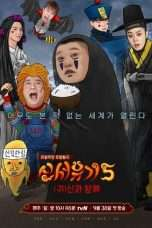 Nonton Streaming Download Drama New Journey to the West Season 5 (2018) Subtitle Indonesia