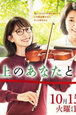 Nonton Streaming Download Drama You and I on the G String (2019) Subtitle Indonesia