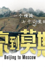 Nonton Streaming Download Drama Nonton From Beijing to Moscow (2019) Sub Indo Subtitle Indonesia